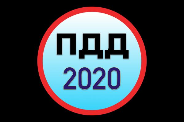 Разработана новая редакция Правил дорожного движения