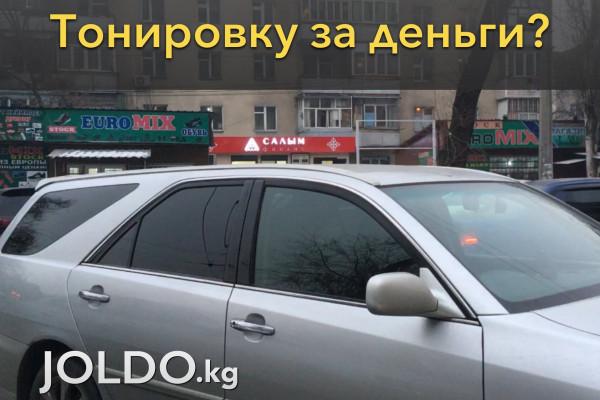 Тонировка в Кыргызстане 2020