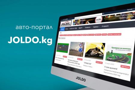Особенности сайта JOLDO.kg