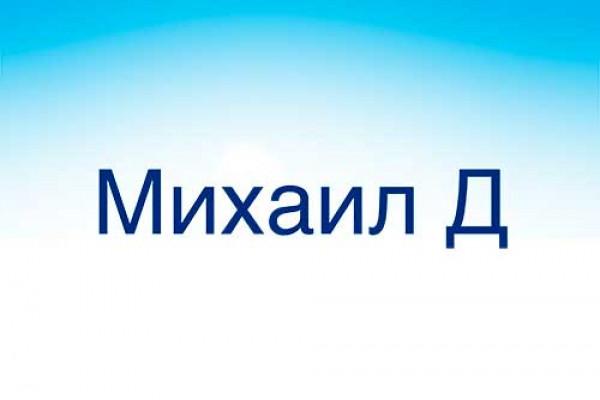 Михаил Д