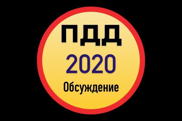 Проект новых ПДД КР 2020