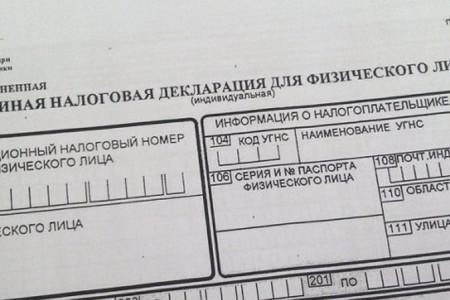 Продлен срок представления Единой налоговой декларации