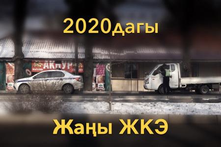 2020дагы жаңы ЖКЭ