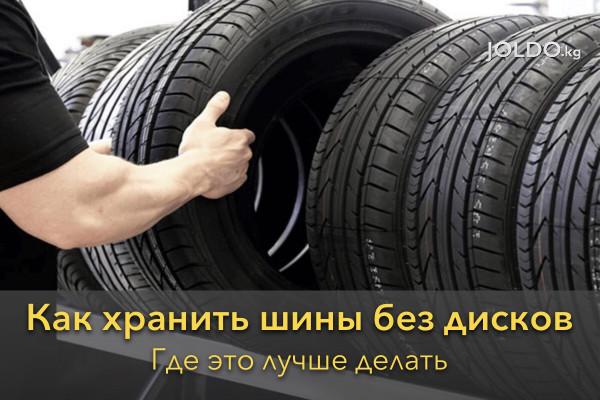 Как хранить шины без дисков и где это лучше делать.