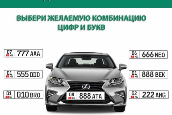 Автовладельцы могут купить госномер с желаемой комбинацией букв с 11 ноября