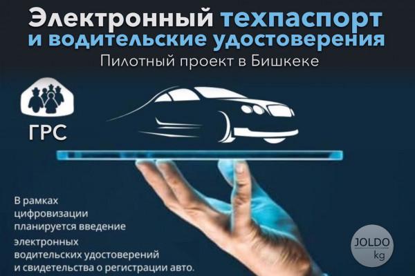 Электронные водительские удостоверения и техпаспорт уже скоро