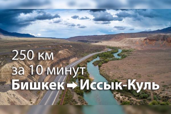 Бишкек-Сары Ой, дорога на Иссык-Куль