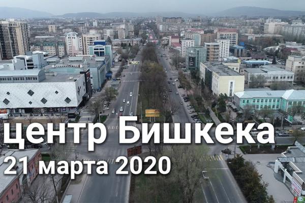 Центр Бишкека 21 марта 2020