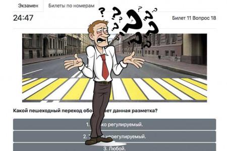 Спорные вопросы в билетах ПДД КР