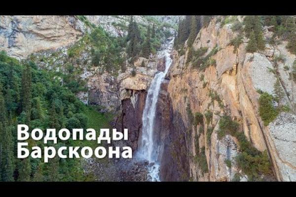 Водопады Барскоона с высоты