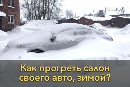 Как прогреть салон своего авто, зимой?