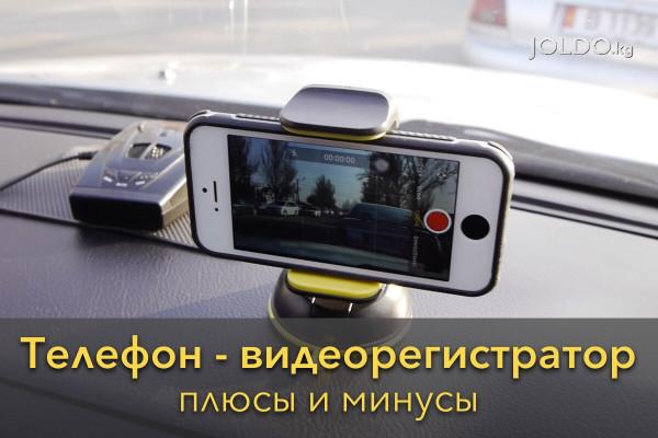 Телефон в качестве видеорегистратора