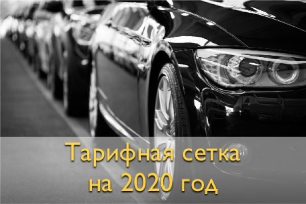 Тарифная сетка оценки автомототранспортных средств на 2020 год