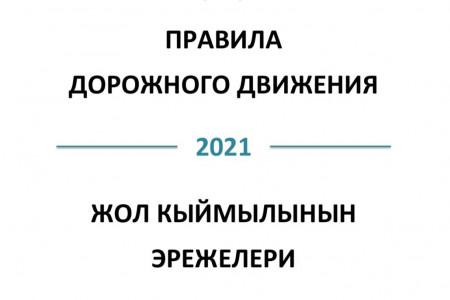 Правила дорожного движения КР 2021 (русск/кырг)