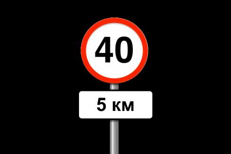 40 км/с - кайсыл жерге чейин?