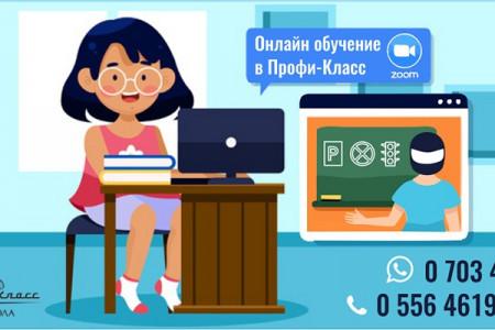 Автошкола / Бишкек: Профи класс