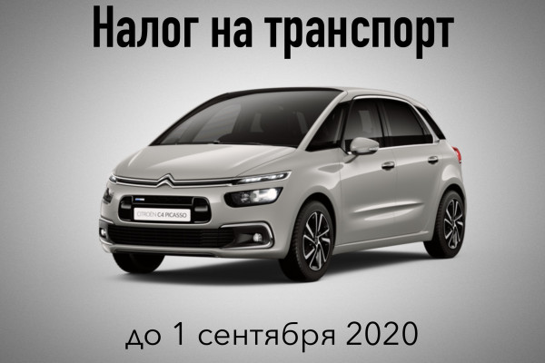 Налог на транспорт - до сентября 2020
