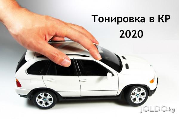 Что ждет тонировку в Кыргызстане в 2020 году?