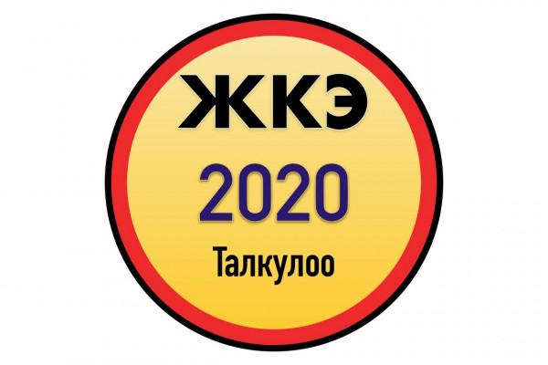 Жаңы ЖКЭ 2020