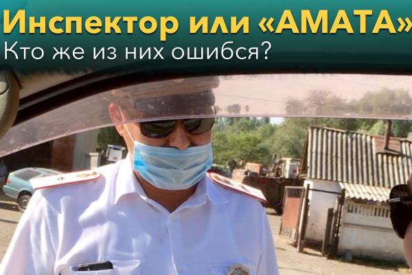 Инспектор или «АМАТА»? Кто же из них ошибся?