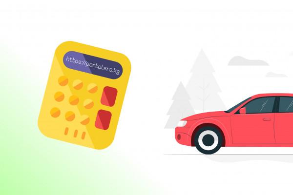 Онлайн-калькулятор рассчитает стоимость регистрации и перерегистрации авто