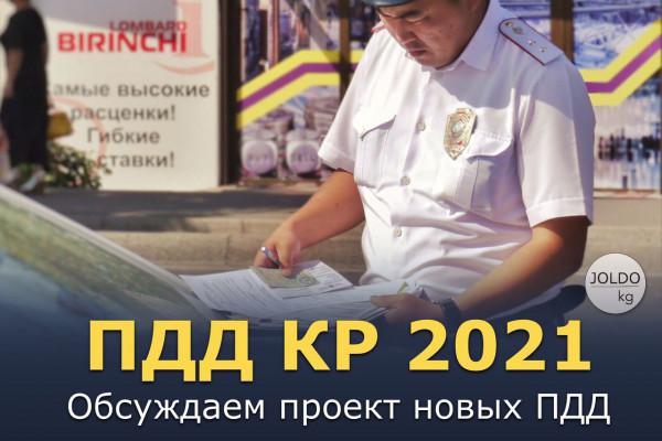 ПДД КР 2021 (проект)