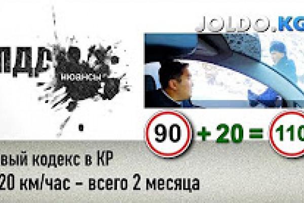 +20 км/час в КР всего 2 месяца