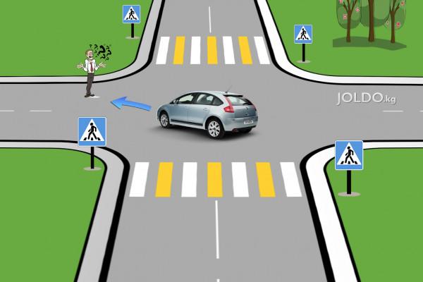 Пешеходного перехода нет а пешеход есть
