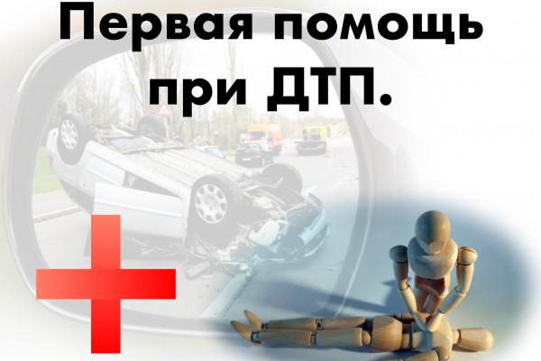Основы первой помощи пострадавшим в ДТП